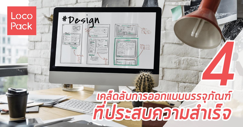4 เคล็ดลับการออกแบบบรรจุภัณฑ์ที่ประสบความสำเร็จ